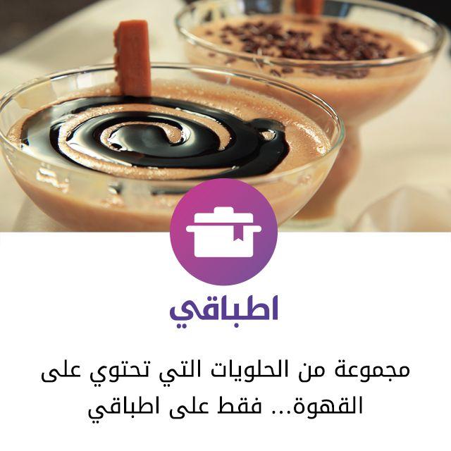 لمحبي القهوة... خصصنا لكم صفحة تحتوي على مجموعة رائعة من الحلويات التي تحتوي على القهوة مثل بوظة القهوة، التراميسو، كيك القهوة، موس القهوة... و غيرها! http://bit.ly/1IFL1Ey