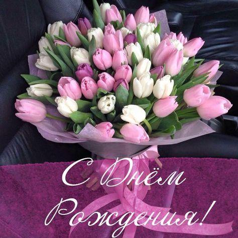 с днем рождения тюльпаны открытка