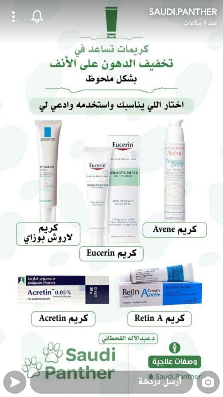 الخلطة الثلاثية لاستعادة نضارة وحيوية بشرتك من جديد Healthy Life Life Convenience Store Products