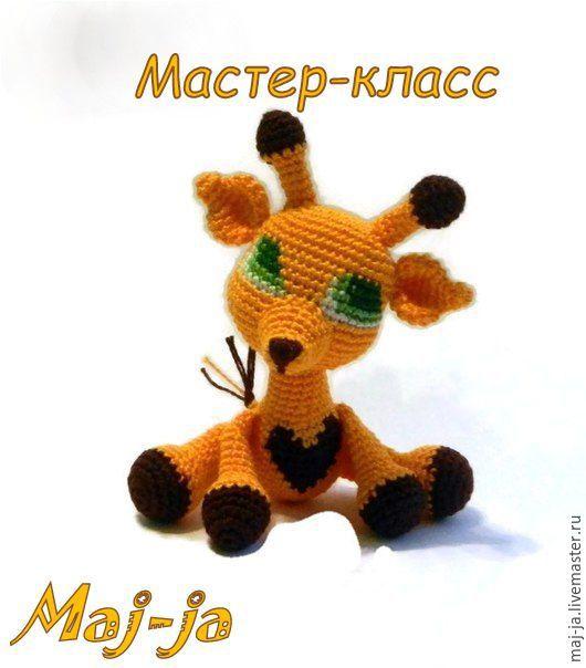 Купить Мастер-класс Вязаная Жирафа Анюта - желтый, жираф, жирафик, амигуруми, вязание