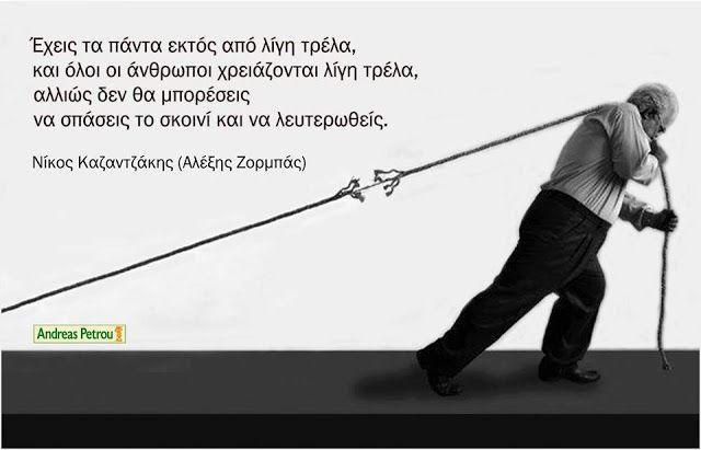 ΚΟΛΙΝΔΡΙΝΑ ΜΑΣΛΑΤΙΑ: Καζαντζάκης μέσω του Αλέξη Ζορμπά: Χρειάζεται και λίγη τρέλα...