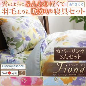 日本製雲のようにふんわり軽くて羽毛よりも暖かい洗える寝具セット水彩画風エレガントフラワーデザイン【Fiona】フィオーナカバーリング3点セットシングル