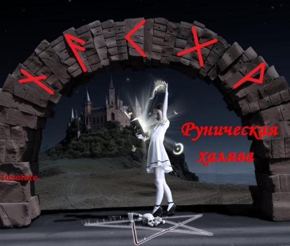 Руническая халява.ав.Insolate