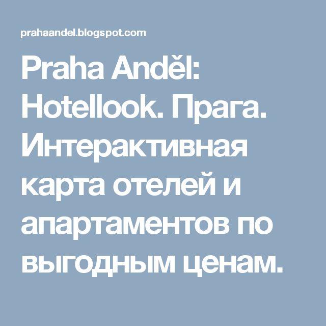 Praha Anděl: Hotellook. Прага. Интерактивная карта отелей и апартаментов по выгодным ценам.