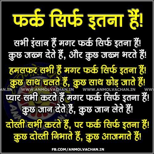 Fark Bas Itna Hai Farq Sirf Itna Hai Difference Hindi Quotes and Sayings