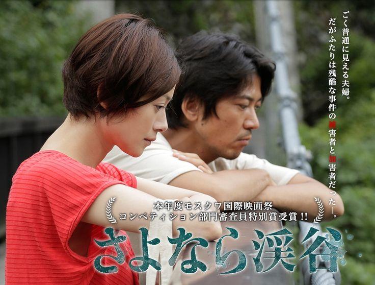 『さよなら渓谷』(2013)