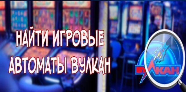 Как найти #казино #Вулкан - официальный сайт с играми http://vulkan-na-dengi.ru/najti-casino-vulkan-club.html  Многие новички задаются вопросом, как найти официальный сайт #онлайн казино Вулкан или ссылку на рабочее #зеркало? В данном обзоре можно найти ответы на поставленные вопросы.