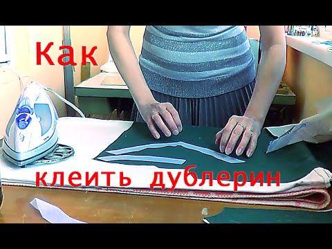 В этом видео Вы научитесь правильно вырезать мелкие и большие детали из дублерина. Узнаете, как грамотно клеить их на ткань. А так же как дублируются полочки...