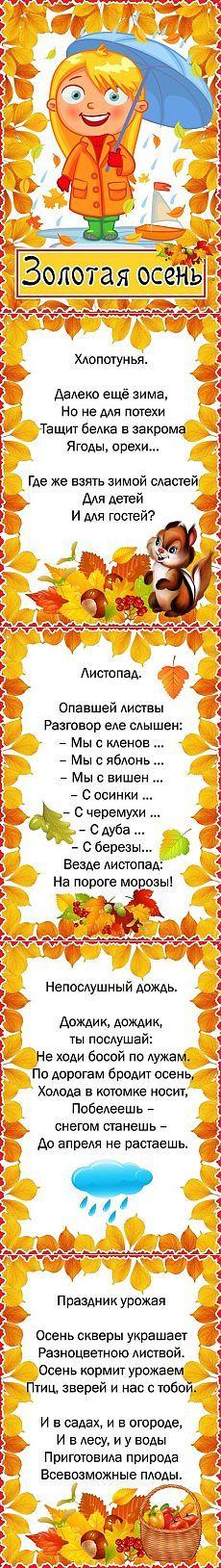Стихи про осень - Поделки с детьми   Деткиподелки