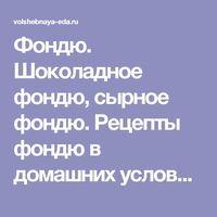 Фондю. Шоколадное фондю, сырное фондю. Рецепты фондю в домашних условиях | Волшебная Eда.ру
