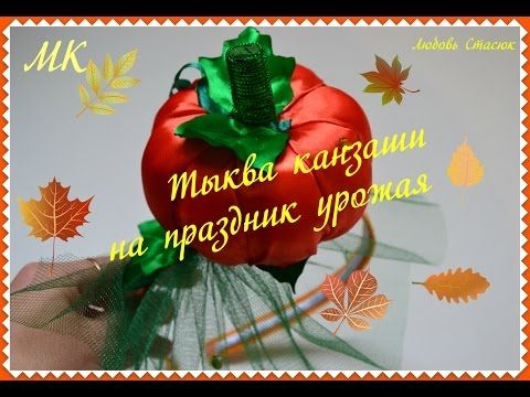 Тыква канзаши/Вуалетка на праздник урожая/Pumpkin Kanzashi/D.I.Y - YouTube