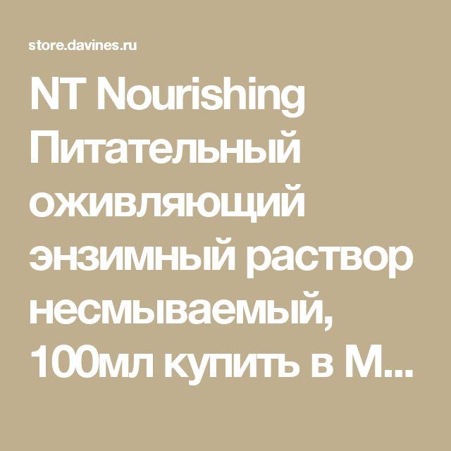 NT Nourishing Питательный оживляющий энзимный раствор несмываемый, 100мл купить в Москве - Davines