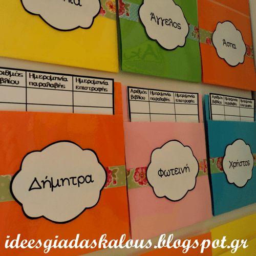 Ιδεες για δασκαλους: Μεταμορφώστε και οργανώστε τη βιβλιοθήκη της τάξης!