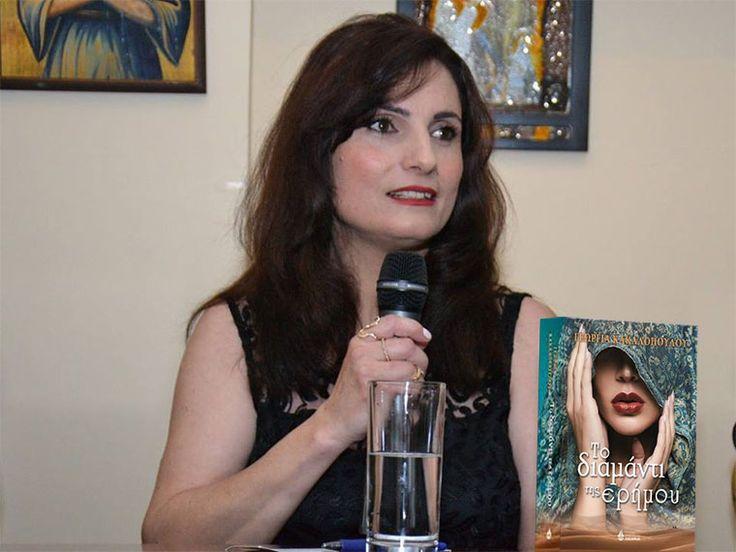 Γεωργία Κακαλοπούλου, μιλάει για το «Διαμάντι της Ερήμου» στη Μάγδα Παπαδημητρίου-Σαμοθράκη
