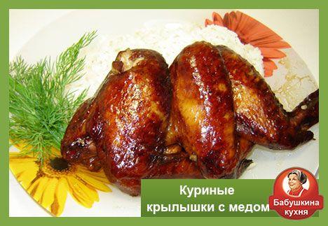 Сборник лучших рецептов приготовления крылышек