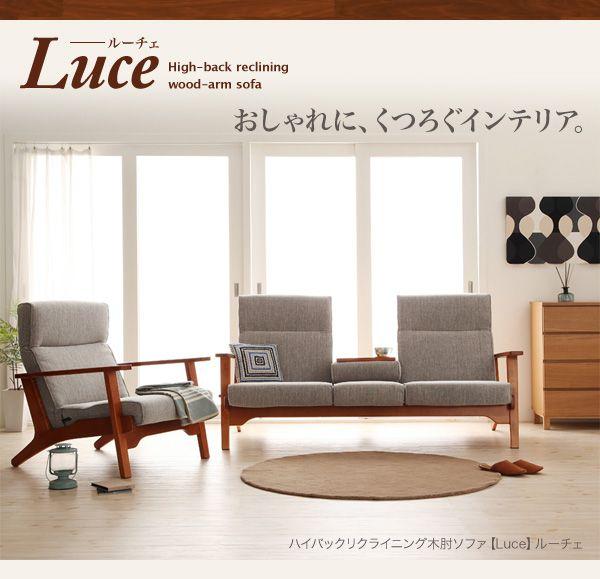 ハイバックリクライニング木肘ソファ【Luce】ルーチェ 2P (カラー:グレー) - モダンソファー 通販