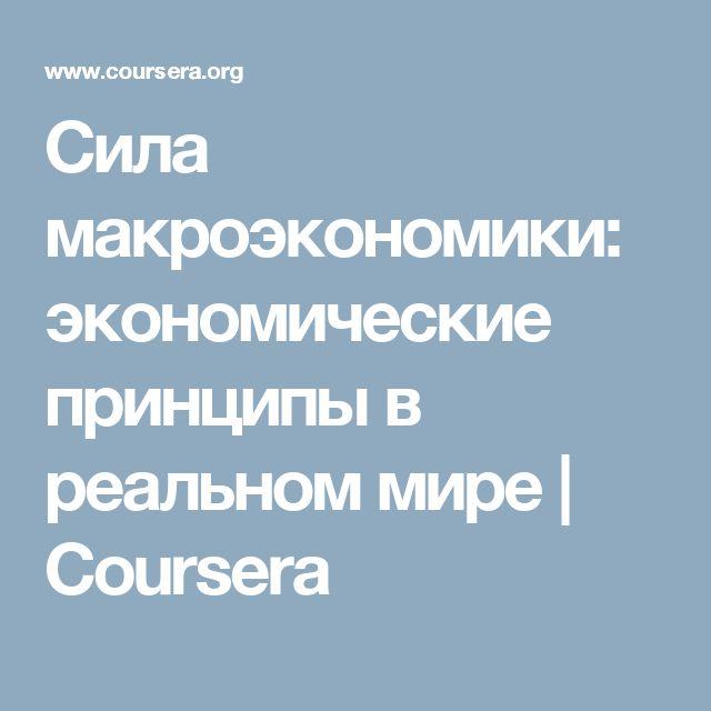 Сила макроэкономики: экономические принципы в реальном мире | Coursera