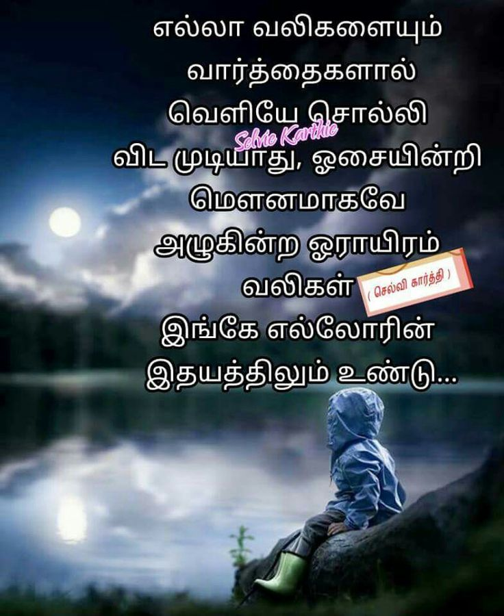 Family Quotes In Tamil: 11 Best Tamil Kavithaigal Images On Pinterest