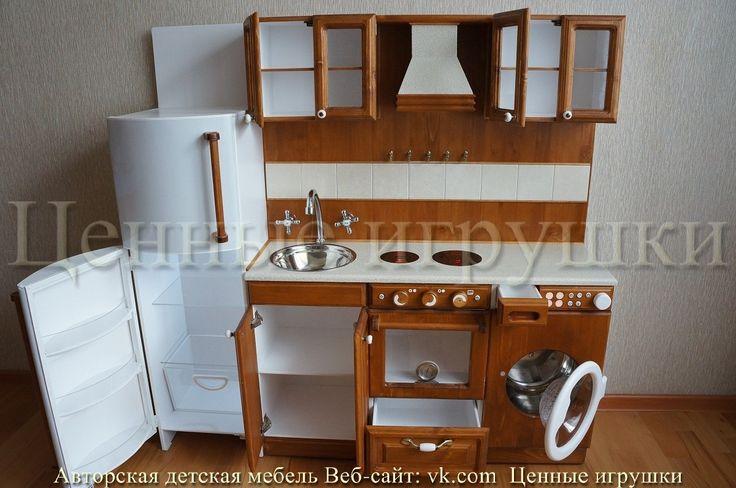 Ценные игрушки - детская игровая мебель   #игрушечнаякухня #кухнядлядевочки #детскаякухня #toykitchen #playkitchen игрушечная кухня, кухня для девочки, игровая кухня, кухня игрушка, детская кухня