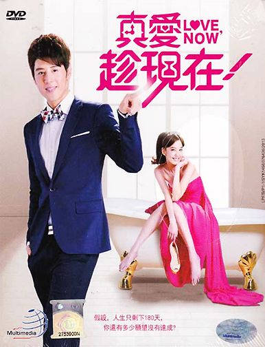 Love now dvd starring annie chen george hu bobby dou for Drama taiwanais romance