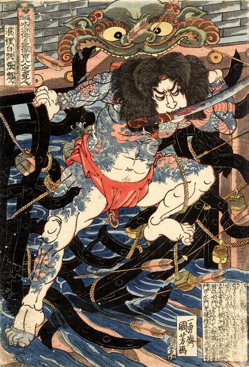 Rôrihakuchô Chôjun, wearing a loincloth and tattooed, with a sword between his teeth, forces apart the bars of a water-gate.