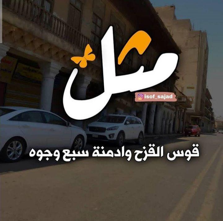 خيوط الزمن Movie Quotes Funny Beautiful Arabic Words Funny Arabic Quotes