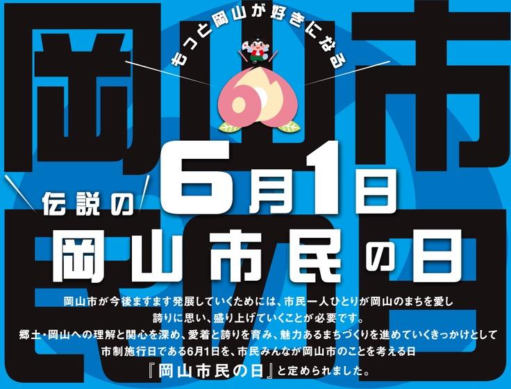 Okayama|岡山(おかやま)|岡山市民の日