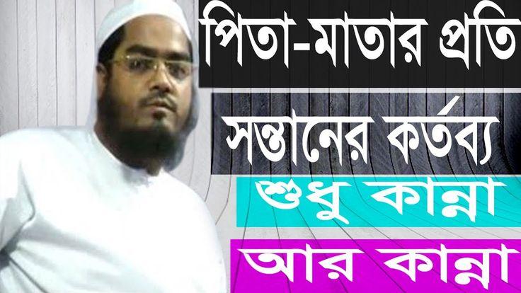 maulana hafizur rahman new bangla waz 2017 পিতা-মাতার প্রতি সন্তানের কর্...