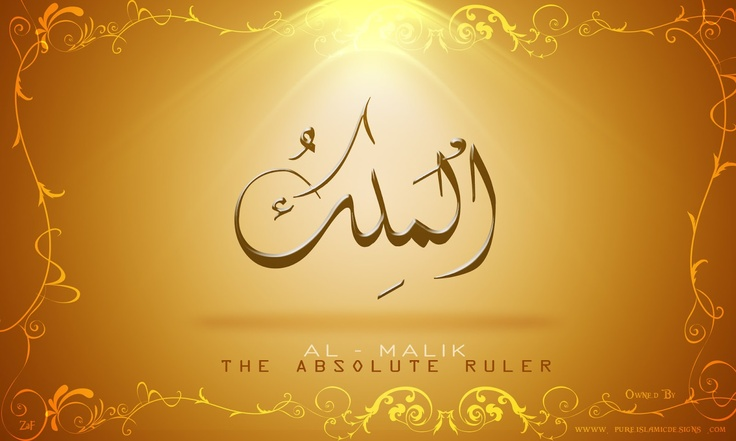 Islam Wallpapers - HD Islamic Wallpapers: Al-Malik - HD Islamic Wallpapers