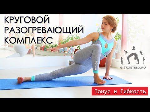 Круговой РАЗОГРЕВАЮЩИЙ комплекс / РАЗМИНКА перед тренировкой - YouTube
