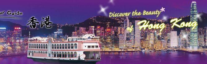 Hongkong merupakan salah satu wilayah administratif dari Republik Rakyat Tiongkok (RRT) yang dulunya dibawah kekuasaan pemerintah Inggris. Hongkong diserahkan kembali kepada RRT pada tahun 1997