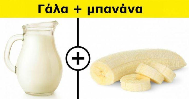 8 Επικίνδυνοι Συνδυασμοί Τροφίμων που κάνουν Κακό στον Οργανισμό σας χωρίς να Παίρνετε Χαμπάρι! Ιδιαίτερη Προσοχή στον 7ο! -