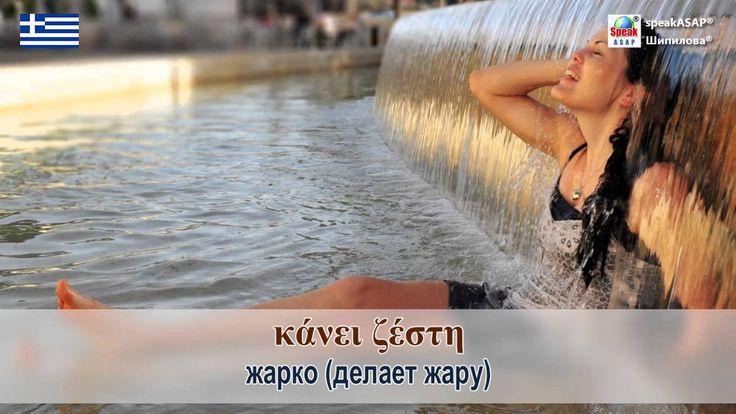 Урок 2. Греческий язык за 7 уроков для начинающих. Глаголы έχω и κάνω в ...