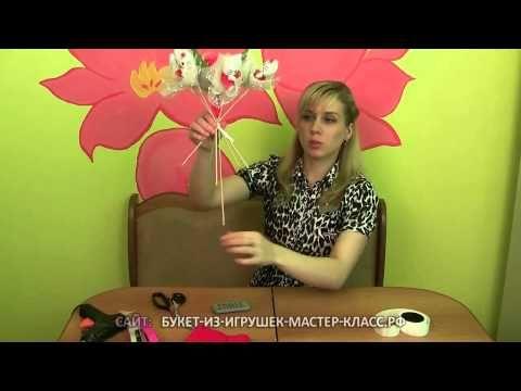 Как сделать букет из игрушек своими руками   мастер класс + БИЗНЕС с нуля - YouTube