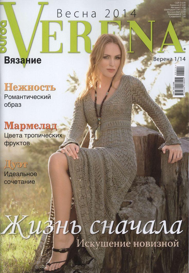 Vеrеnа №1 (spring 2014)