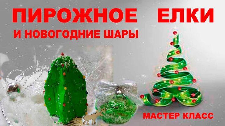 Елка пирожное и новогодние шары.