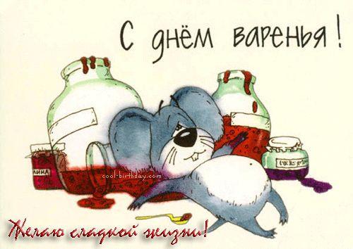 Шуточные открытки С днем варенья! анимация 9 - clipartis Jimdo-Page! Скачать бесплатно фото, картинки, обои, рисунки, иконки, клипарты, шаблоны, открытки, анимашки, рамки, орнаменты, бэкграунды