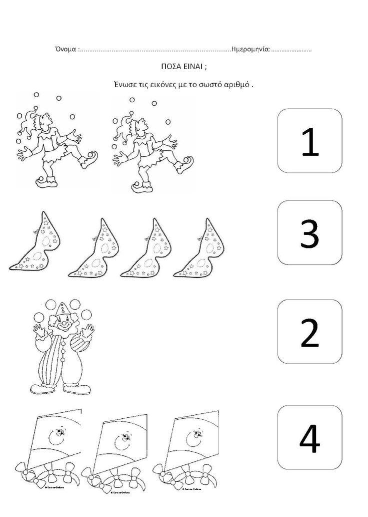 dreamskindergarten Το νηπιαγωγείο που ονειρεύομαι !: Φύλλα εργασίας για τις Απόκριες