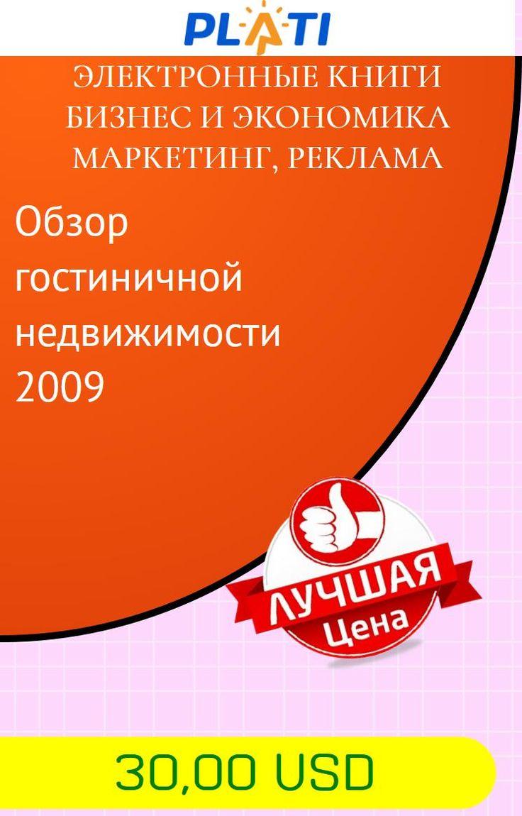 Обзор гостиничной недвижимости 2009 Электронные книги Бизнес и экономика Маркетинг, реклама