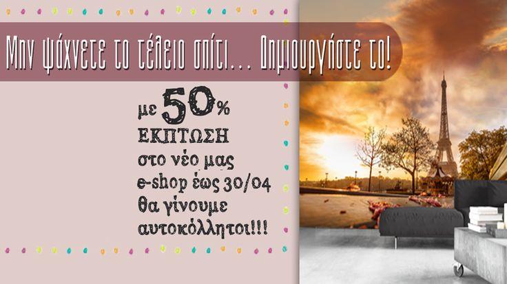 Μη ψάχνετε το τέλειο σπίτι... Δημιουργήστε το!!! Γνωρίστε το νέο μας eshop με -50% #έκπτωση http://www.digiwall.gr #αυτοκολλητα #τοιχου #ψυγείου #πόρτας #laptop #ντουλάπας #ταπετσαρίες #τοίχου #digiwallgr #stickers