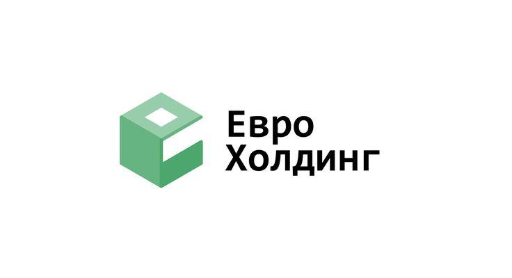 """Логотип для строительной компании """"Евро Холдинг"""" г. Полевской."""