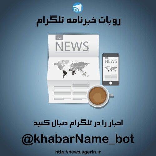 #telegram #khabar #news #new #robot #adv #agerin #zheen #firemode #free #app #application #feed #bot  #تلگرام #روبات #خبر #اخبار #آگرین #خبرنامه #ژین #اپلیکیشن #ایسنا #ایلنا #تابناک #صبح #مهر #خبرگذاری Http://telegram.me/khabarName_bot @khabarName_bot Http://news.agerin.ir Wwww.agerin.ir 09126855896 02144866719