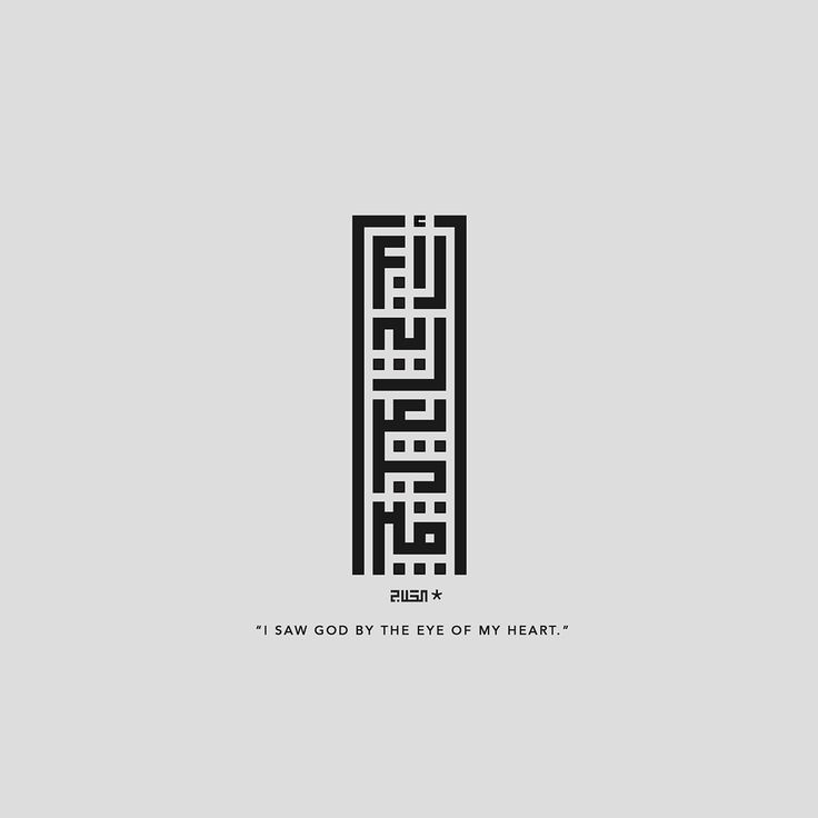 Square Kufic Calligraphy Vol. 1 on Behance