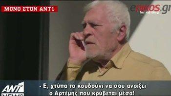 Υποστηρικτές του Σώρρα τρολάρουν την αστυνομία - ΒΙΝΤΕΟ   Οι οπαδοί του Αρτέμη Σώρρα αποφάσισαν να τρολάρουν την ελληνική αστυνομία που προσπαθεί... from ΡΟΗ ΕΙΔΗΣΕΩΝ enikos.gr http://ift.tt/2oypg5j ΡΟΗ ΕΙΔΗΣΕΩΝ enikos.gr