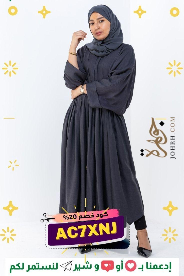 العبايات النسائية في الخليج استخدمي كود خصم 20 Ac7xnj Fashion Hijab