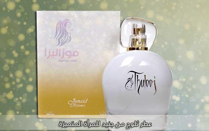 عطر ثلوج من جنيد للمرأة المتميزة التي تعشق الحب والرومانسية Perfume Bottles Flask Bottle