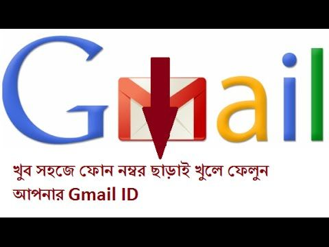 How to Create gmail account or google account without phone number verif...