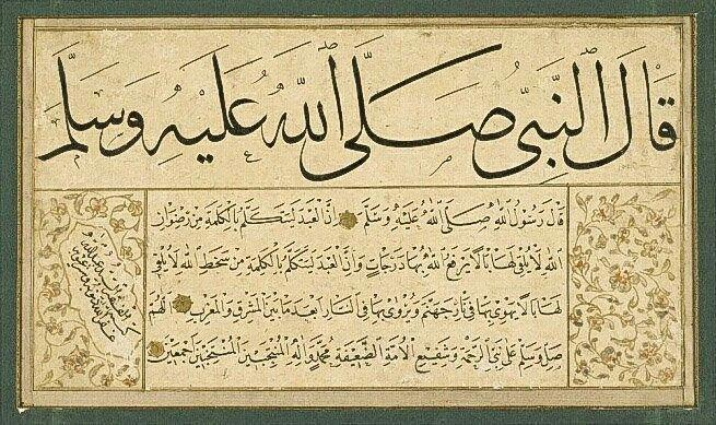 Yedikuleli Seyyid Abdullah Efendi'nin Sülüs ve Nesih Hadis Kıt`ası. hattatlarsofasi.com  #hatsanatı #hüsnihat #sülüs #nesih #hadis #islam #islamicart #islamiccalligraphy #tuluth #naksh #calligraphy #hadith #türkhatsanatı #turkishcalligraphers #calligraphymasters