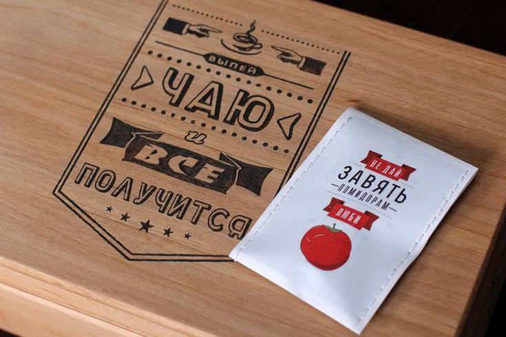 Набор чая. Каждый пакетик, а их в наборе 30шт. (размер 8,5x6,3см), сделан в ручную и имеет индивидуальный дизайн. Коробка (27x17x9см)изготовлена ...