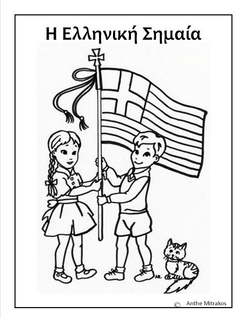 Time for Greek School: Η Ελληνική Σημαία coloring page